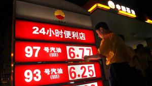 Olie China PetroYuan